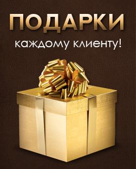 Подарки каждому клиенту